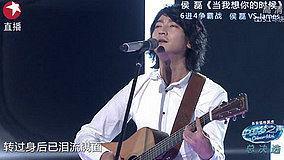 当我想你的时候 20130825 中国梦之声总决赛 现场版