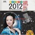 2012网络最新伤感情歌