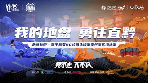 和平精英5G校园先锋赛贵州赛区海选赛开启