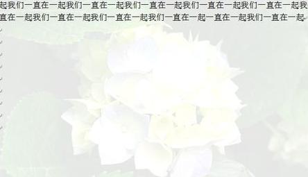 在word文档(包括文字及图片)里添加水印