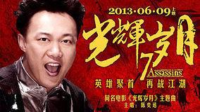 光辉岁月 同名电影主题曲 高清官方版