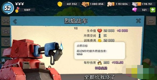 [海岛奇兵] 烈焰战车怎么使用 海岛奇兵烈焰战车攻略 详解怎么玩