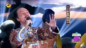 蒙古人 百变大咖秀第五季 现场版 2014/01/16