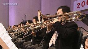 春节序曲 2009新年音乐会 现场版