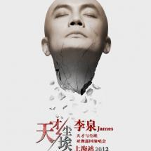 天才与尘埃 上海演唱会