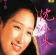 中国著名歌唱家系列-沈小岑
