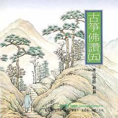 寒山僧踪-古筝佛赞(五)