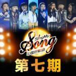 中国好歌曲第七期