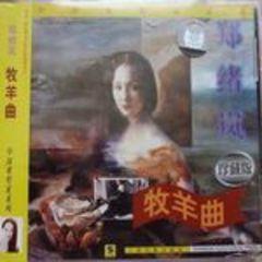中国歌唱家系列之牧羊曲