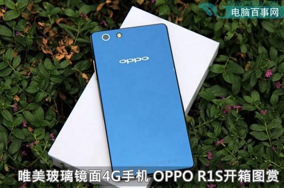 唯美玻璃镜面4G手机 OPPO R1S开箱图赏