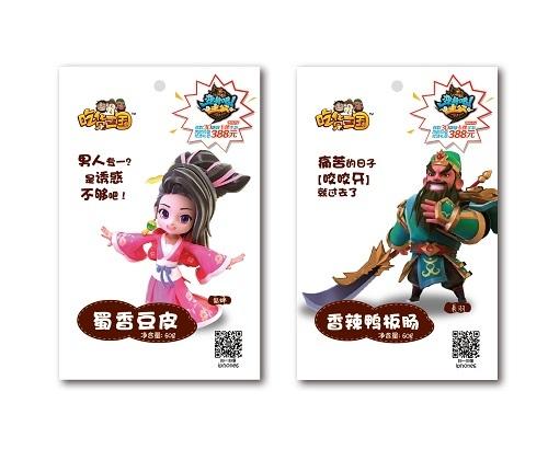 """其中《变身吧主公》的人物形象与产品logo将登陆""""吃货三国""""的产品包装"""