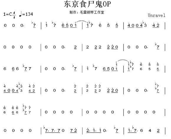 东京食尸鬼(unravel)凛として时雨 转c调(原版)钢琴双手简谱 钢琴简谱图片
