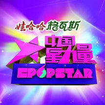 中国星力量 第一期