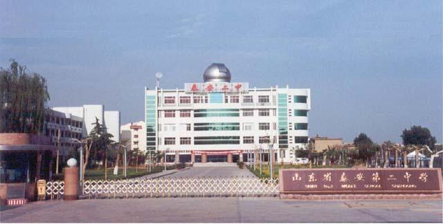 山东省泰安第二中学