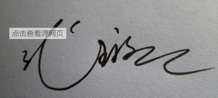 现代签名设计_360百科