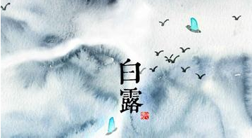 江篱_关于白露节气的优美古诗句? - 中华问答网