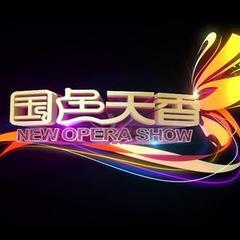 国色天香 第十二期
