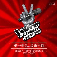 中国好声音第一季 盲选第六期+外卡复活赛