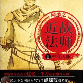 网游之近战法师[001-100集](播音——钧浩)