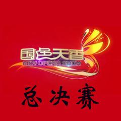 国色天香 总决赛