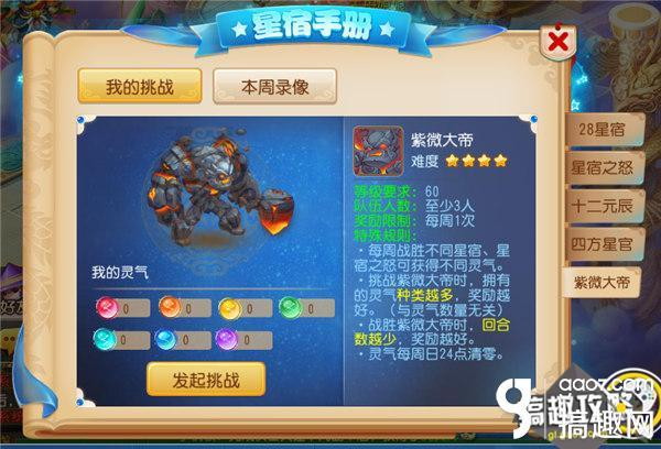 [梦幻西游-刘诗诗代言] 梦幻西游手游星宿boss紫微大帝攻略 详解怎么玩