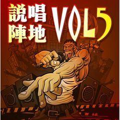 说唱阵地vol.5