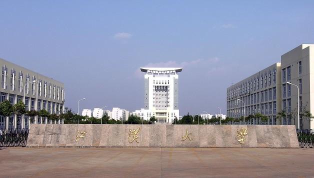 華中工學院(漢口分院),湖北財經學院(現中南財經政法大學)漢口分院