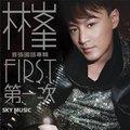 第一次 first