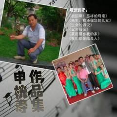 申桄寿作品集