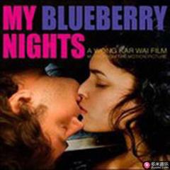 蓝莓之夜my blueberry nights