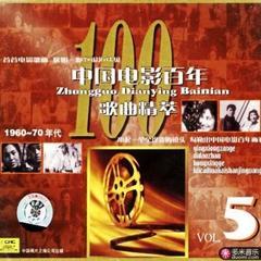中国电影百年歌曲精粹vol.5(1960-70年代)