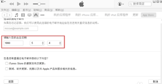苹果4手机要创ID密码,出生年月日设成什么才可