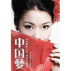 中国梦飞天梦