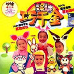 2006 童谣专辑