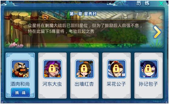 《水浒Q传》历练副本攻略(第一章) 详解怎么玩