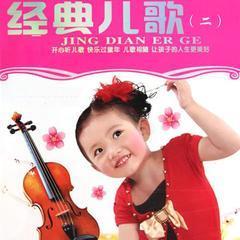 7-12岁国语经典儿歌2