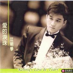 2003 江明学自选辑-歌专辑