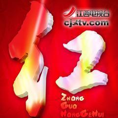 中国红歌会 24进16 第二场