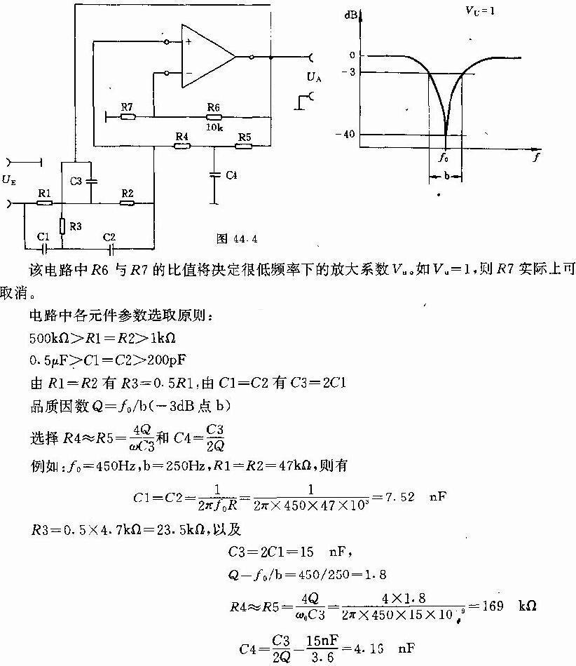 带阻滤波器是指能通过大多数频率分量、但将某些范围的频率分量衰减到极低水平的滤波器,与带通滤波器  的概念相对。其中点阻滤波器(notchfilter)是一种特殊的带阻滤波器,它的阻带范围极小,有着很高的Q值(QFactor)。将输入电压同时作用于低通滤波器和高通滤波器,再将两个电路的输出电压求和,就可以得到带阻滤波器,如下图所示。其中低通滤波器的截止频率应小于高通滤波器的截止频率,因此,电路的阻带为(-)。