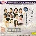 20世纪中华歌坛名人百集珍藏版-流行歌坛名人1
