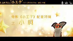 电影<小王子>曝国王特辑 小柯:我也曾像小王子一样