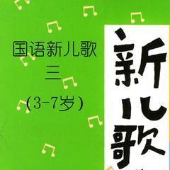 3-7岁国语新