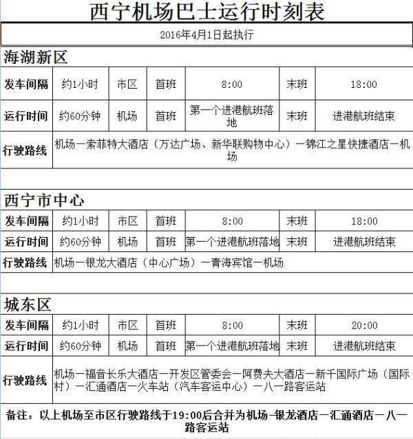 西宁机场今冬明春最新航班时刻表(附机场大巴运行时刻