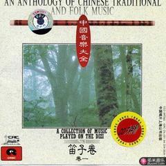 中国音乐大全·笛子卷·卷一