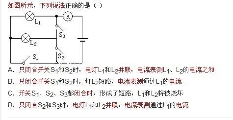 初三电学的电路图怎么看?急