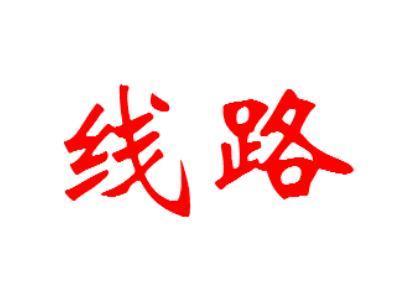 logo logo 标志 设计 矢量 矢量图 素材 图标 397_290