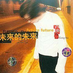未来的未来