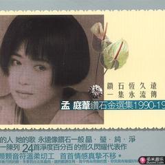 钻石精选集 1990~1994