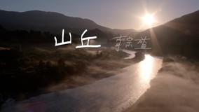 山丘 字幕版