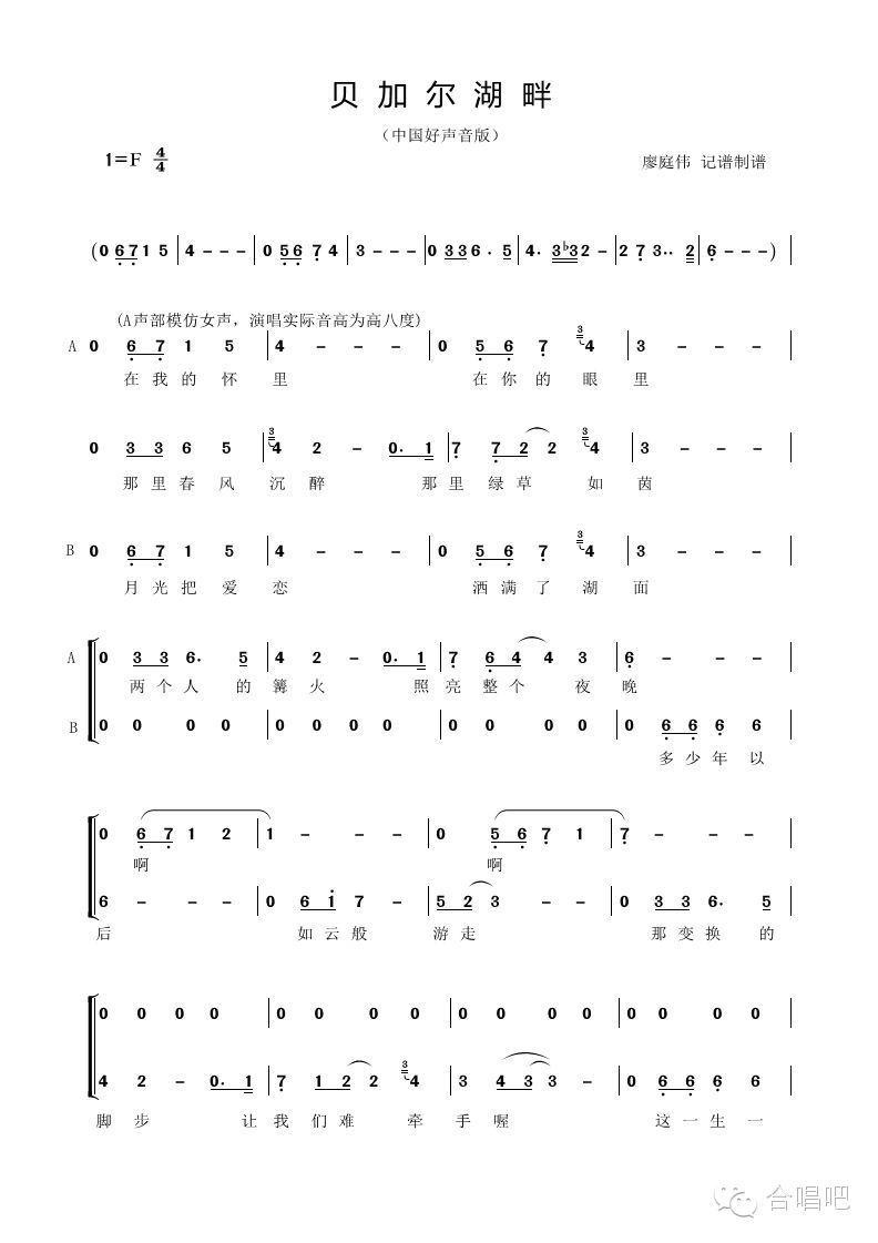教育資訊  2019年8月5氣質美女演奏二胡版《貝加爾湖畔》(附簡譜)圖片